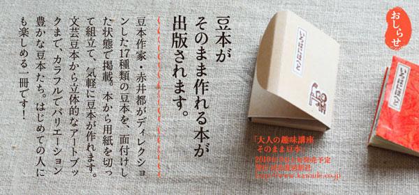 手作り豆本
