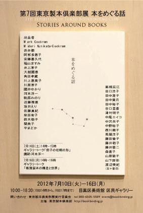 第7回東京製本倶楽部展