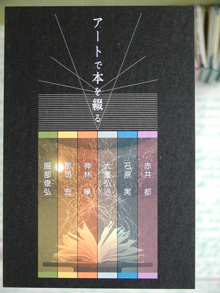 アートブック展