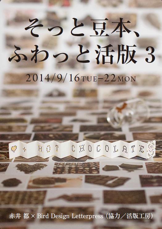 三省堂催事「そっと豆本、ふわっと活版」3