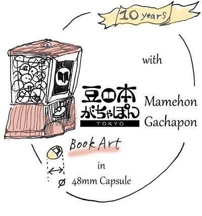 豆本がちゃぽん10周年ロゴ