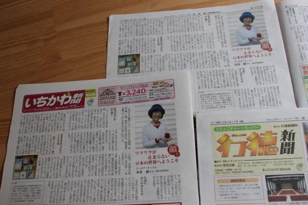 """行徳新聞"""""""