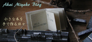 Akai_Miyako_Blog