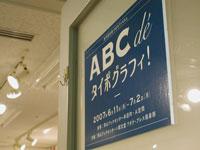 ABCタイポグラフィ