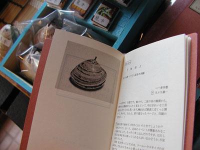 もっと手作り豆本図鑑