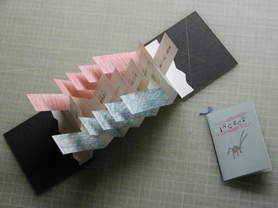 フラッグブックの作り方