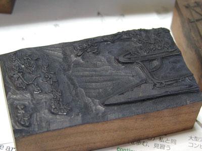 古書市で木版