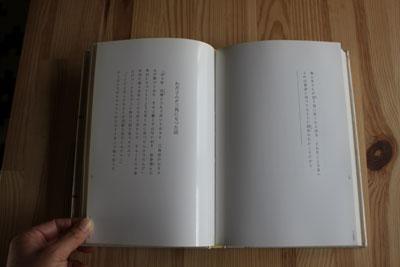 稲垣足穂のブックデザイン