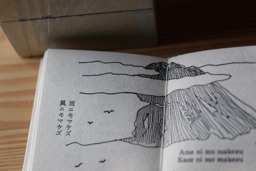豆本雨ニモマケズ