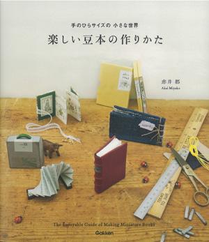 豆本の作り方の本