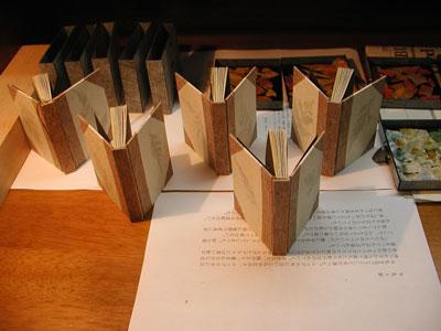 和紙表紙の活版印刷豆本